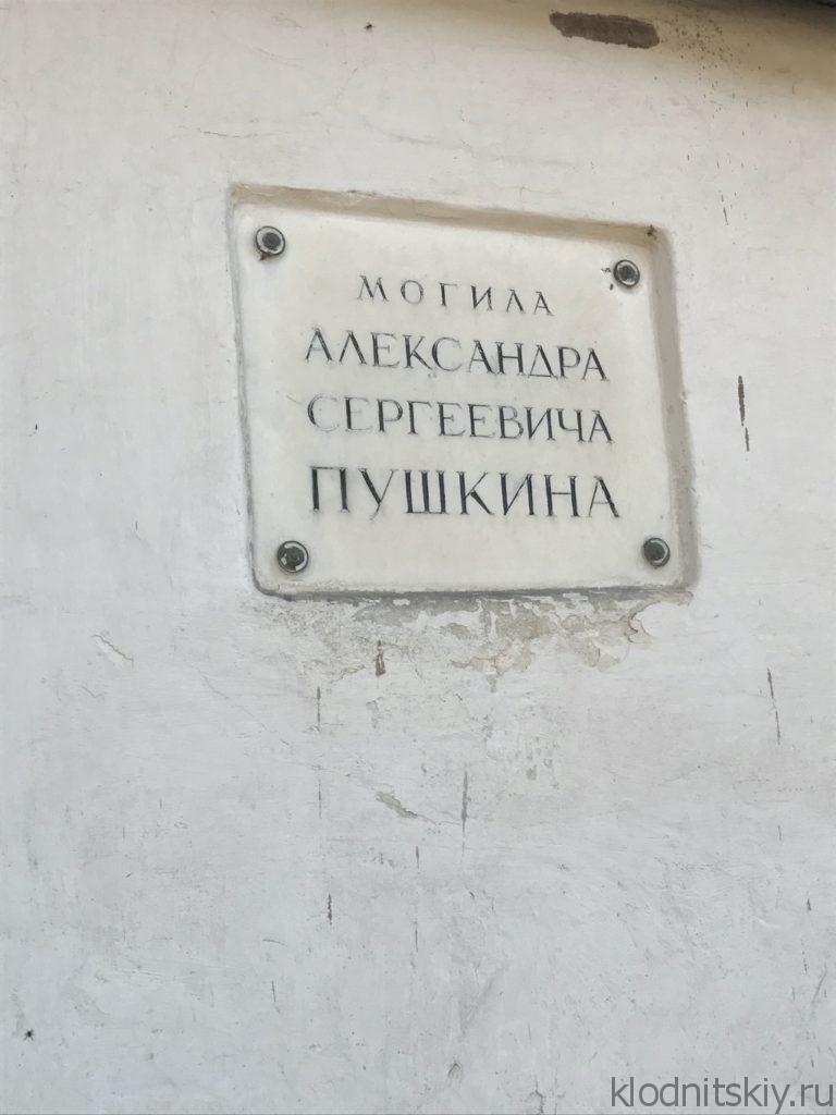 Автопутешествие. Пушкинские Горы. Могила Пушкина.