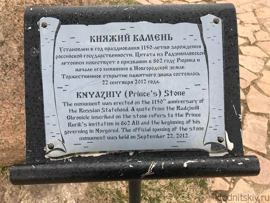 Автопутешествие. Великий Новгород. Рюриково городище.