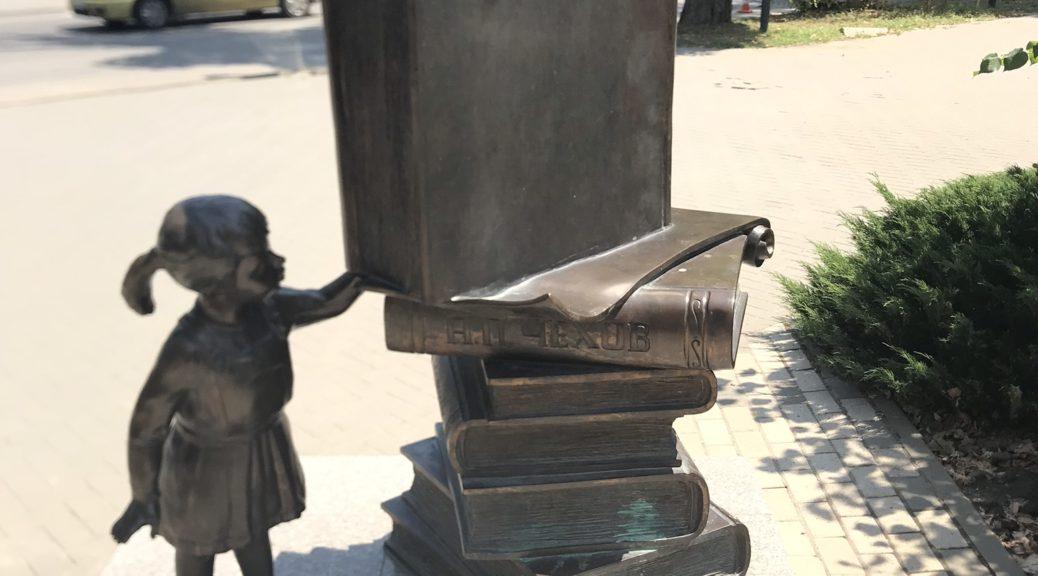 Таганрог (Библиотека)