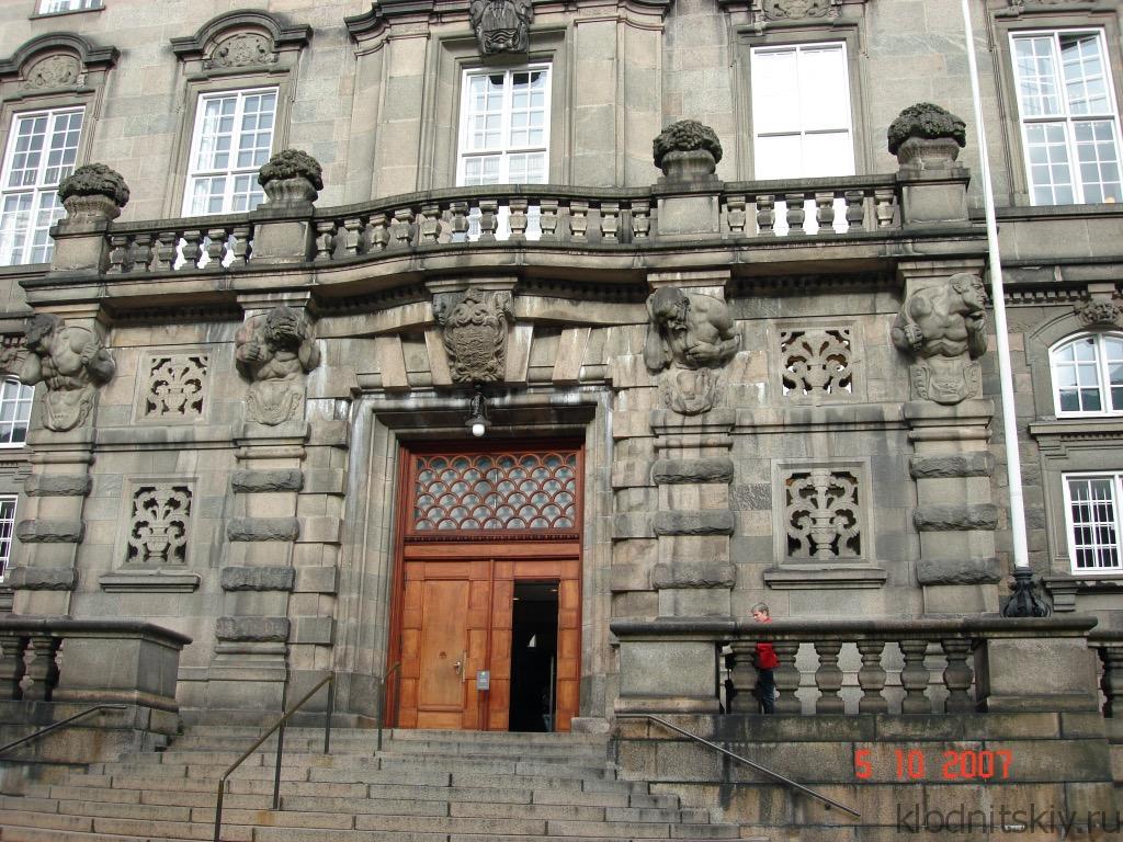 Парламент Дании, Копенгаген