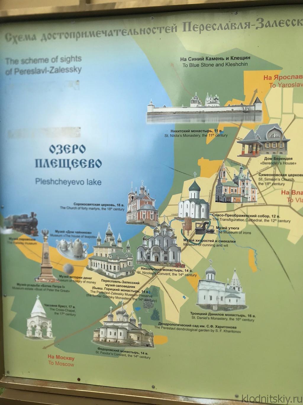 Автопутешествие по золотому кольцу. Кремль Переславль-Залесский.
