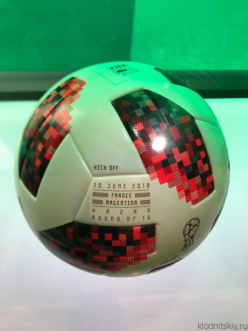 Чемпионат мира по футболу 2018. Музей Футбола.