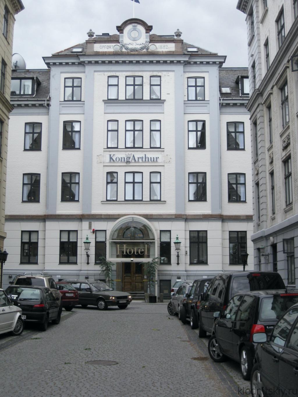 Гостиница Kong Artur, Копенгаген, Дания