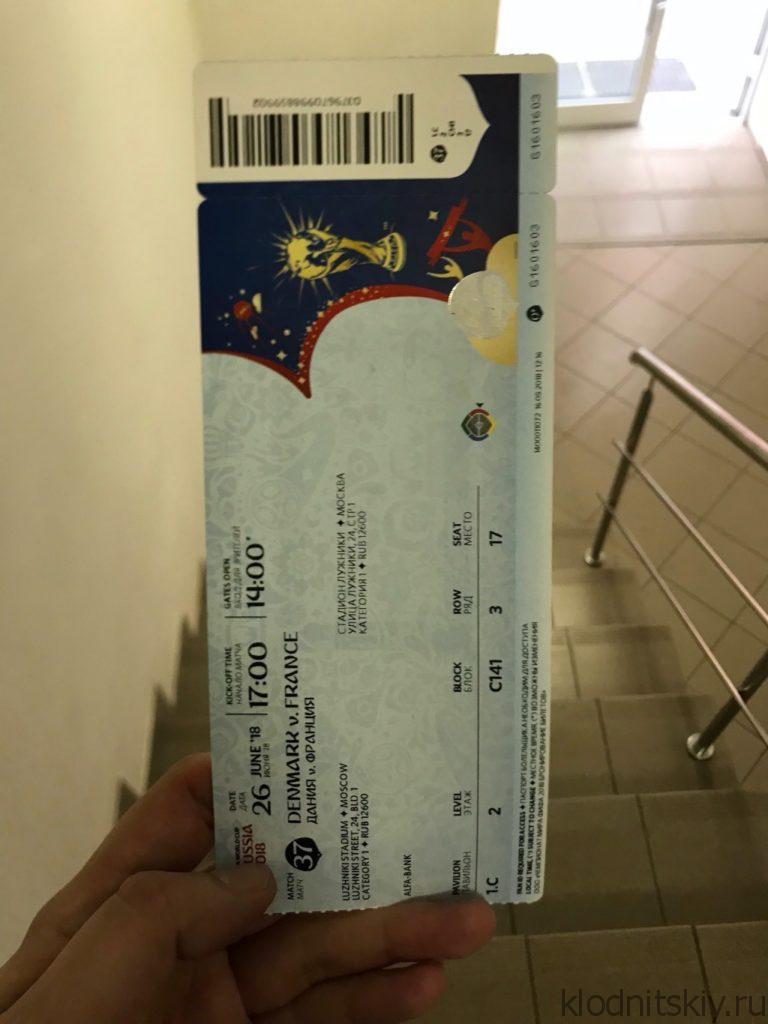 Чемпионат мира по футболу 2018. Билет.