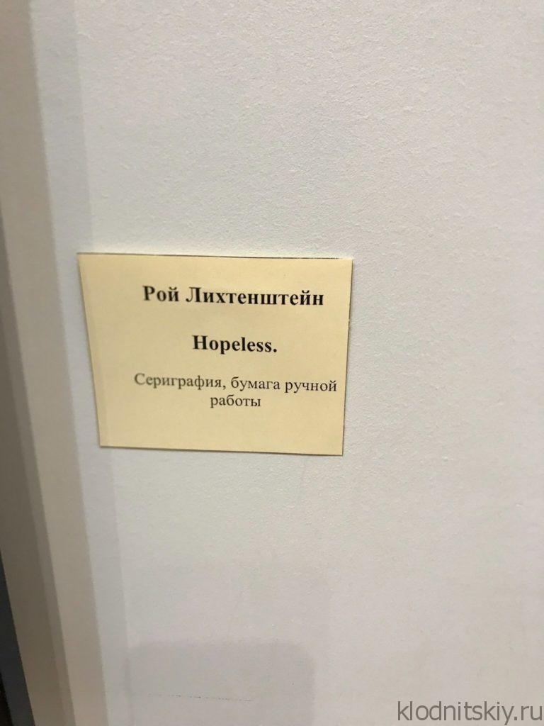 Автопутешествие по золотому кольцу. Плёс. Музей искусств.