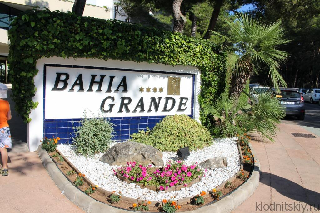 Hipotels Bahia Grande Aparthotel 4* (Испания, Майорка)