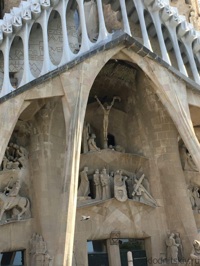 Барселона (Sagrada Família)