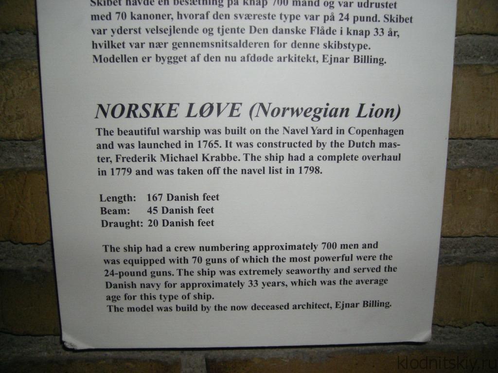 Гостиница Адмирал, Копенгаген, Дания