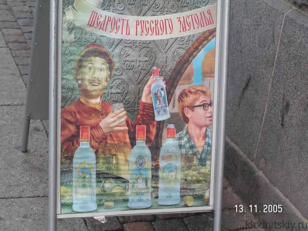 Русский магазин, Копенгаген, Дания