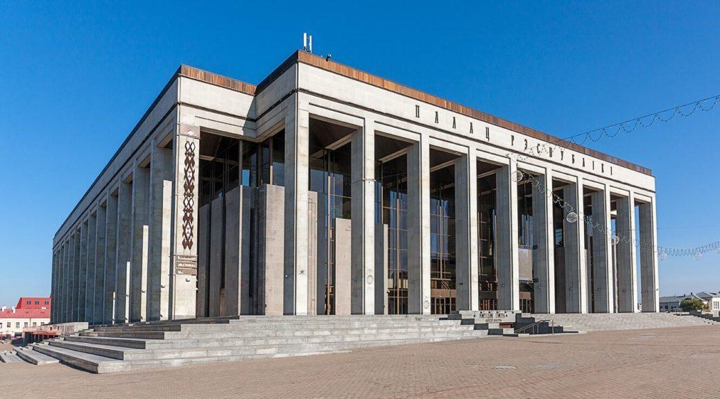 Дворец Республики (Минск, Республика Беларусь)
