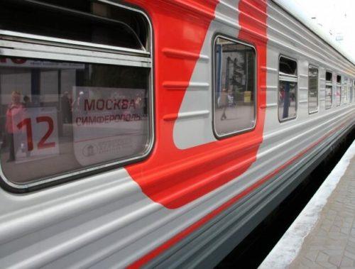Поезд Москва - Симферопль