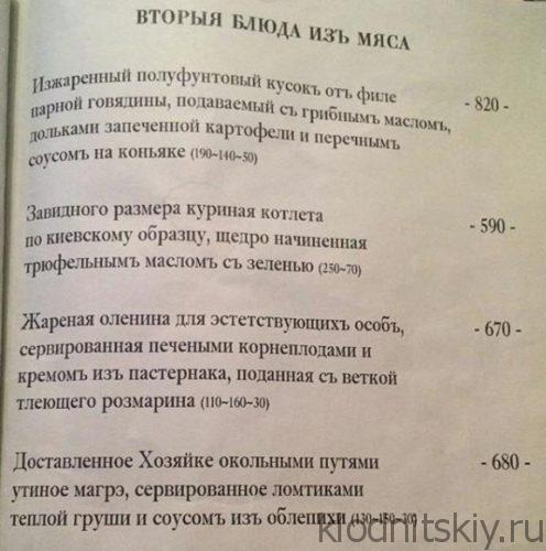 Ресторан Чеховъ