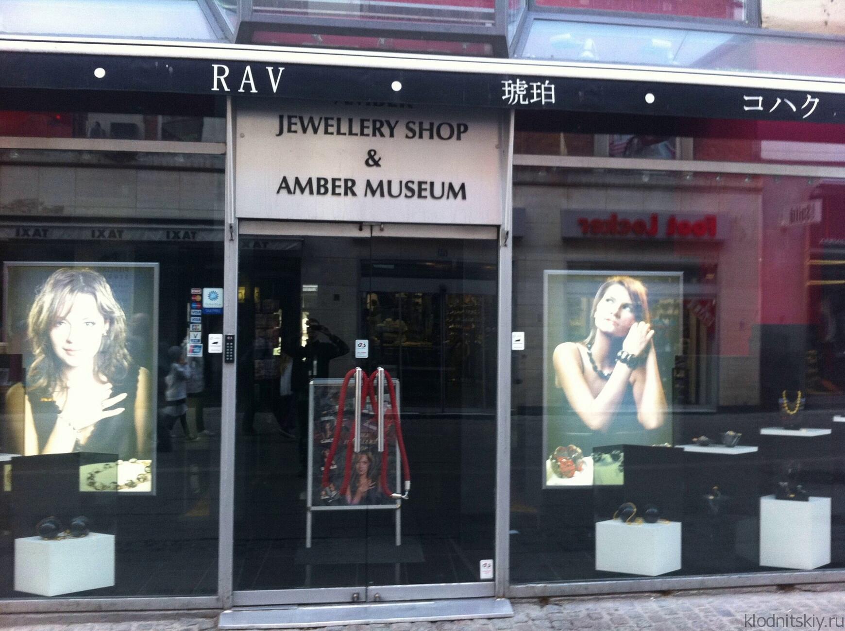 Магазин янтаря в Копенгагене