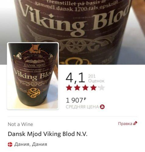 Mjod Viking Blod
