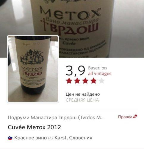 Metox Тврдош